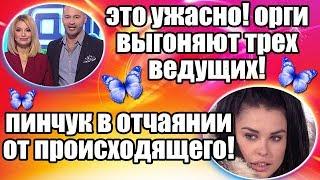 ДОМ 2 СВЕЖИЕ НОВОСТИ И СЛУХИ 5 АПРЕЛЯ 2019 (5.04.2019)