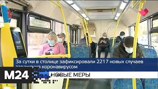 """""""Москва и мир"""": новые меры и обострение конфликта - Москва 24"""