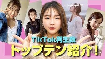 【TikTok】funkaのTikTok再生数ランキングを大公開!