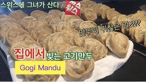 #고기만두 # 김치만두 # gogi mandu#kimchi mande#Koreanisches Essen