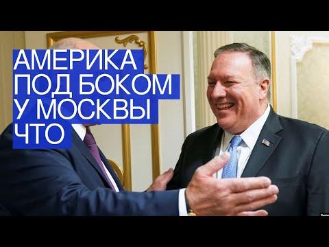 Америка подбоком уМосквы. Чтозадумал Лукашенко