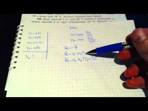 Задача 769. (Физика. 8 класс. Перышкин)