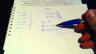 Задача 769. (Физика. 8 класс. Перышкин)(, 2015-09-30T01:03:18.000Z)