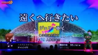 全国採点GP 遠くへ行きたい/ジェリー藤尾 ジェリー藤尾 検索動画 28