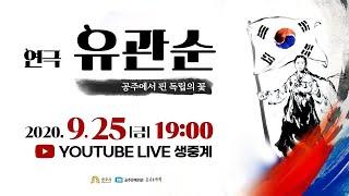 [실시간 라이브] 유관순 열사 순국 100주기 추모공연…