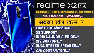 Realme X2 Pro India Launch,5g? Ois ?stereo Speakers,all Details अब Poco F2 का क्या होगा ?
