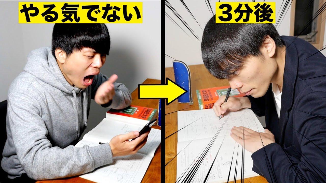 3分後、勉強のやる気が出る動画【モチベーション動画】