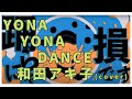 YONA YONA DANCE 和田アキ子(cover)