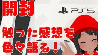 【PS5を開封・色々語る】プレイステーション5が到着したぞ!