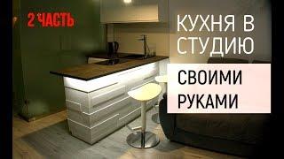 Кухня своими руками в студию / Как сделать кухню / Мебель своими руками