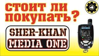 Сигнализация Scher-Khan MEDIO ONE. Стоит ли покупать? *Avtoservis Nikitin*