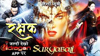 🔥 Rakshak Ek Talwarbaaz Hindi Full Movie | New Movies आज ही देखो Only on iDragon App पर Thumb