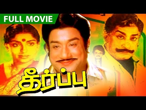 Tamil Super Hit Movie   Theerpu   Blockbuster Tamil Full Movie   Ft Ganesan, Sujatha