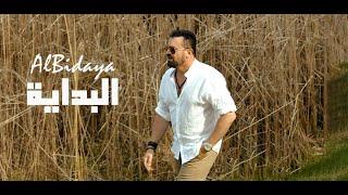 Haitham Yousif - Al Bidaya [ Music Video ] | هيثم يوسف - البداية