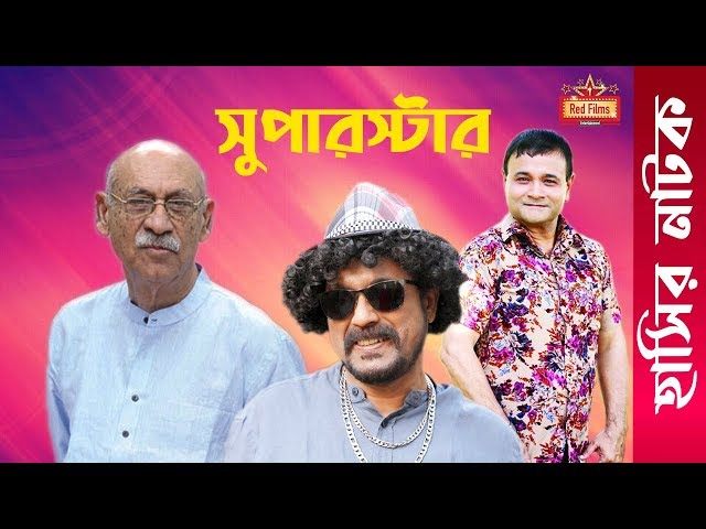 Superstar | সুপারস্টার | Bangla Comedy Natok | Faruk Ahmed | Dr. Ejajul Islam | Abul Hayat
