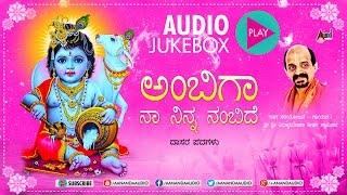 Ambiga Naa Ninna Nambide| Kannada Audio Juke Box| Sung By : Vidyabhushan