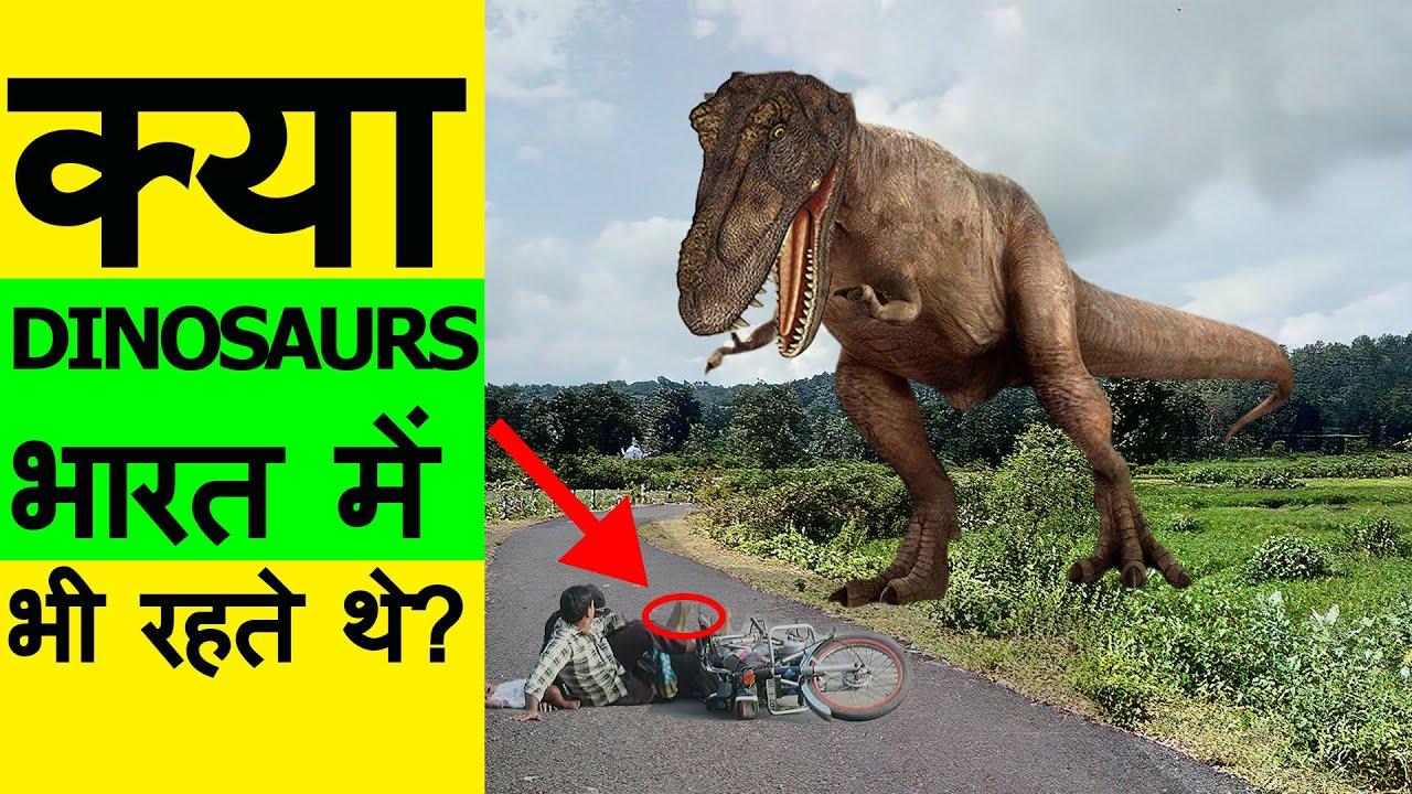 क्या Dinosaur India में भी रहते थे ? New random facts 2021 - TEF Ep 2