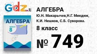 № 749- Алгебра 8 класс Макарычев
