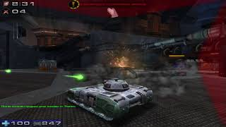 Unreal Tournament 2004: Захват танка