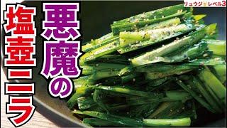Garlic chives | Cooking expert Ryuji's Buzz Recipe's recipe transcription