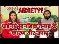 जानिये मानसिक तनाव के कारण और उपाए | Anxiety? Home Remedies | Health Tips By Divyarishi