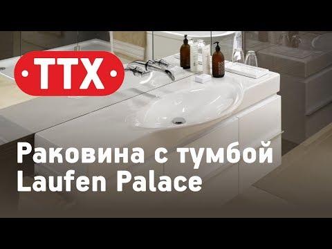 Раковина и мебель для ванной комнаты Laufen Palace. Обзор, характеристики, цена. ТТХ - Аквариус