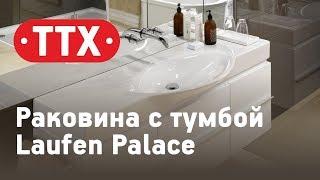 Раковина и мебель для ванной комнаты Laufen Palace. Обзор, характеристики, цена. ТТХ - Аквариус.