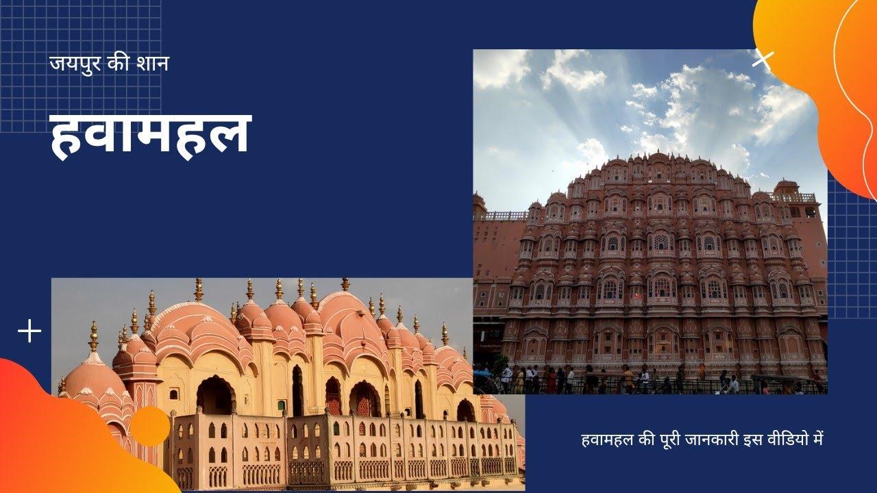 जयपुर के हवामहल की सैर  , Hawa Mahal of Jaipur ( India )