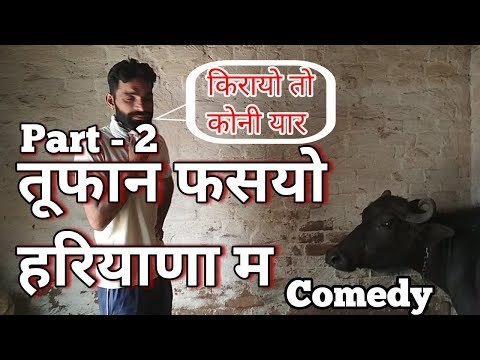 Toofan   तूफान    Haryanavi Comedy Video    हरयाणवी कॉमेडी वीडियो   Part 2   #  2018