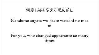 Utada Hikaru - Deep River [Lyrics And English]