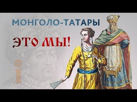 МОНГОЛО-ТАТАРЫ - ЭТО