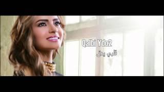 4.Carmen Soliman - Qalbi Ydo2 / كارمن سليمان - قلبي يدق