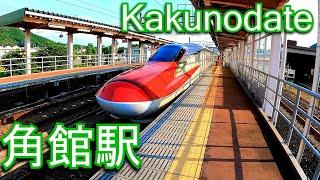 【東北の駅百選】秋田新幹線 角館駅 Kakunodate Station. JR East. Akita Shinkansen / Tazawako Line