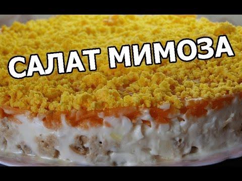 мимоза Как готовить солат