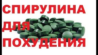 Спирулина для похудения 2000 таблеток  | Восточный магазинчик - скидкаоптом.рф