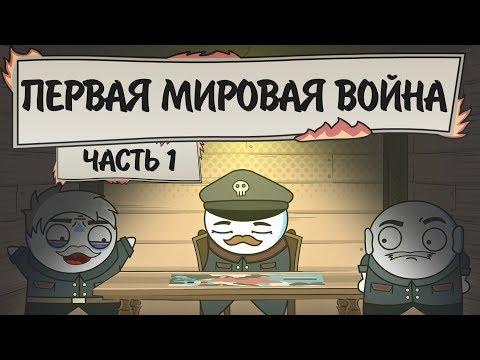 ВКРАТЦЕ: Первая мировая война (Анимация) #1