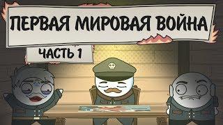 Первая мировая война (Анимация) Часть 1