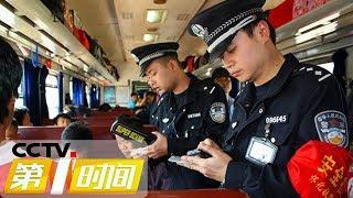 《第一时间》 20190609 2/2| CCTV财经