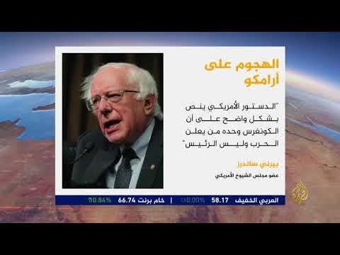 الحوثيون يؤكدون تنفيذهم هجوم أرامكو  - نشر قبل 2 ساعة