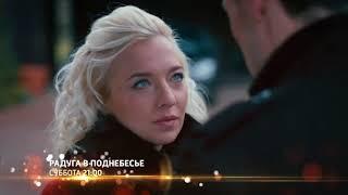 Радуга в поднебесье 2018 сериал смотреть онлайн 1,2,3,4 серия анонс, мелодрама
