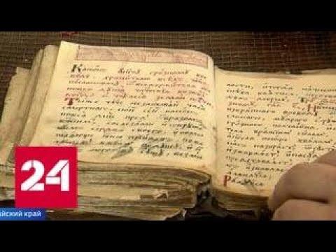 В музее Бийска обнаружили копию рукописи Ивана Грозного - Россия 24