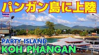【タイ国】毎日どこかでパーティーが開催されている島「パンガン島」についに上陸【From Hat Yai To Koh Phangan】