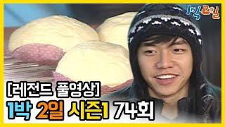 [1박2일 시즌 1] - Full 영상 (74회) 2Days & 1Night1 full VOD