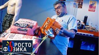 Трение | ПРОСТО ФИЗИКА с Алексеем Иванченко