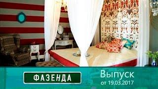 Фазенда - Спальня викате. Выпуск от19.03.2017