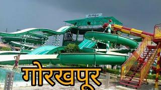 gorakhpur water park vlog