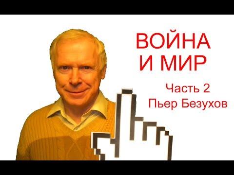 Война и мир С. Бондарчук