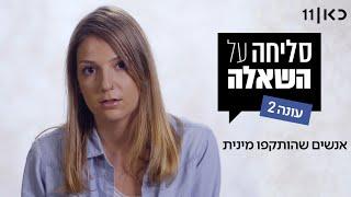 סליחה על השאלה עונה 2 ❓ | אנשים שהותקפו מינית - שידור בכורה ביוטיוב! 🔥