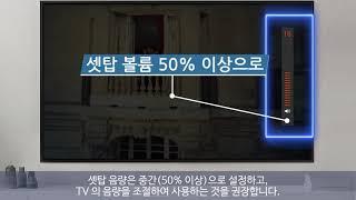 [삼성전자 TV] 셋탑으로 시청 중 TV 음성이 안나오…