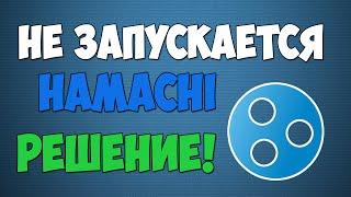 Не запускается Hamachi [Решение]